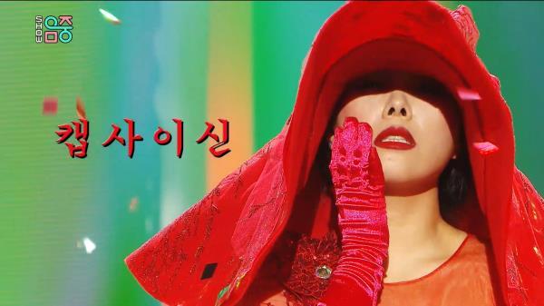캡사이신 (Narr.찬희) -매운 사랑 (Capsai Shin -Spicy Love)