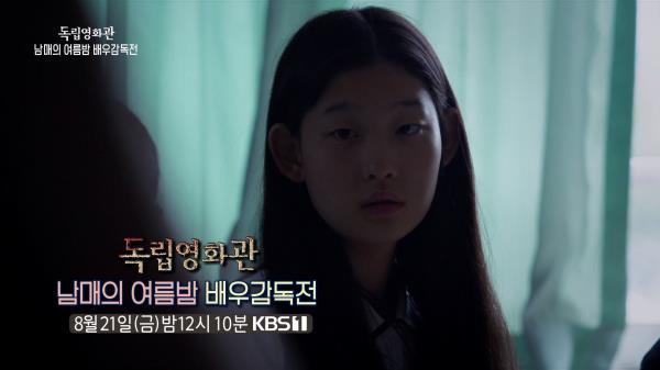 [446회 예고] 관객들이 손꼽는 올해 최고의 한국독립영화 _ 남매의 여름밤 배우감독전 [독립영화관]