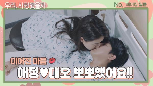 [메이킹] ※숨멎주의※ 애정♥대오 드디어 뽀뽀했대!!!-3- (쩌렁쩌렁)