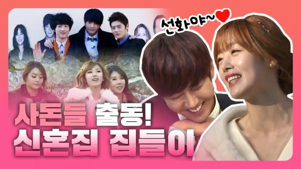 《스페셜》 제아&시크릿 사돈 총출동! 광희♥선화 왁자지껄 신혼집 집들이 첫번째 이야기