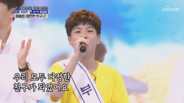 ✦100점✧ 삼촌 잡는 정동원 '영원한 친구'♫