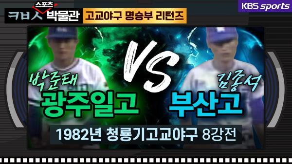 [ㅋㅂㅅ 박물관] 광주일고 박준태-문희수 vs 부산고 김종석, 최고의 투수전