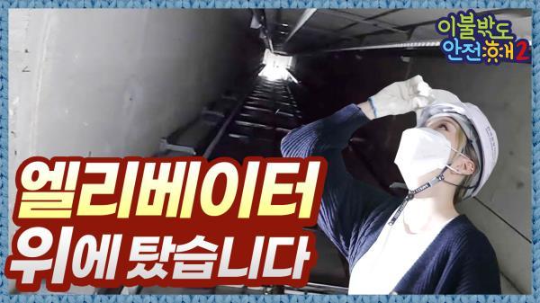 하루에도 몇 번씩 타는 엘리베이터, ′위′에 타보고 일어난 일 [이불밖도 안전해2 EP.02]