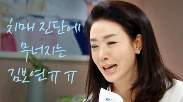 """검사 결과가 믿기지 않는 김보연... 무너지고 마는데...ㅠ """"말도 안 돼...! 내가 왜!!"""""""