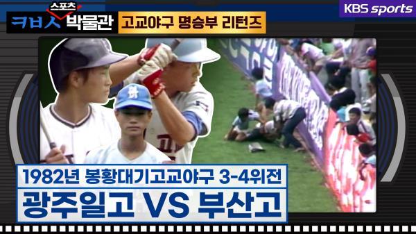 [ㅋㅂㅅ 박물관] 부산고-광주일고 라이벌전의 열기, 더 뜨거운 어린이들의 야구공 줍기 경쟁