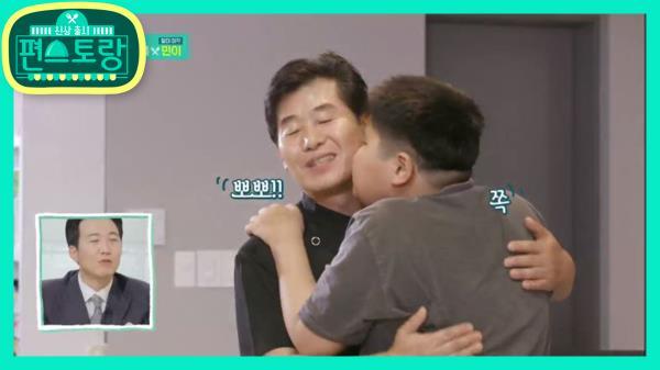 뽀뽀요정 민이♥ 연복 할아버지에게 푹 빠진 민이의 애정은 직진!