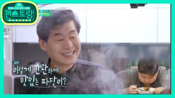 초간단JMT 이연복'S 집에서 만드는 간짜장 레시피 (ft.민이 해드뱅잉 먹방)