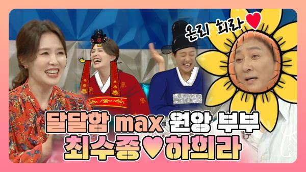 《스페셜》 달달함 max~~~ 원앙부부 최수종♡하희라!!