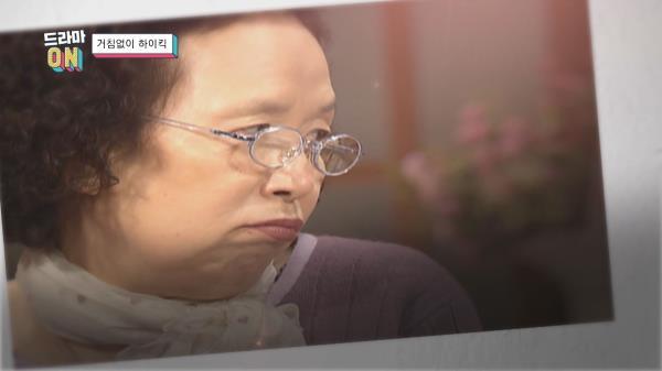 드라마 ON <거침없이 하이킥>