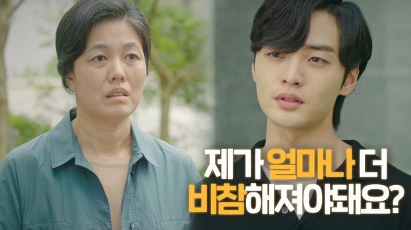 김민재, 모든 사실 알고 도와준 박지현에게 비참한 마음