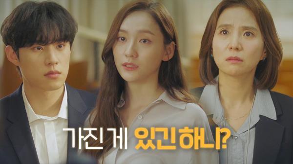 """""""결혼? 무슨 자신감으로?"""" 박지현, 김성철에 모진 독설!"""