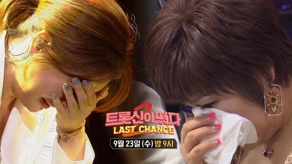 [9월 23일 예고] 김연자 보자마자 눈물 흘린 참가자의 사연은?