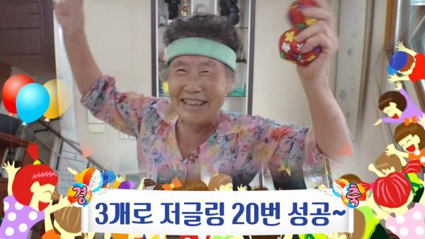 '오자미 3개로 저글링' 하기 할머니의 위대한 도전!