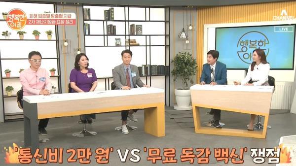 """""""통신비 대신 독감 주사 놔줘라!"""" 통신비 2만 원 대신 백신을?!"""