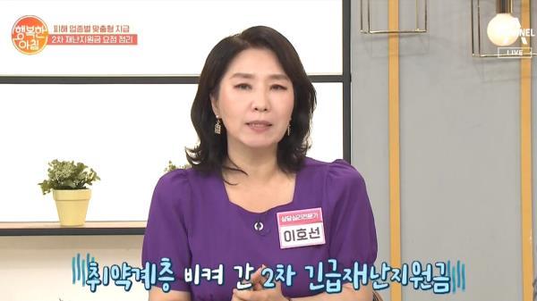 '긴급 돌봄비' 재난지원금의 사각지대! 중복 수혜자까지 나타났다!