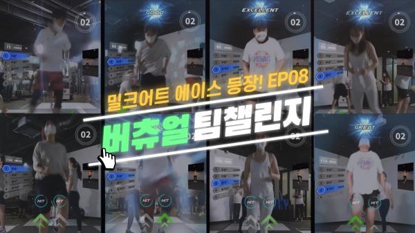 자비 없는 매운맛 ′VR′선생님과 함께 한~_밀크어트 챌린지 ep.08