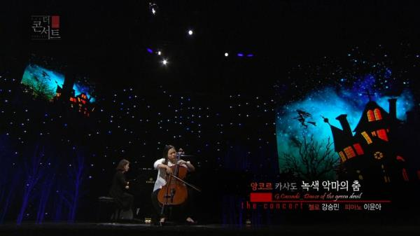 첼리스트 강승민 - 카사도 _ 녹색 악마의 춤