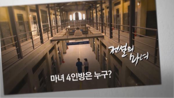 드라마 ON <전설의 마녀>
