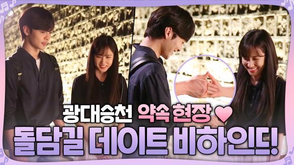 [메이킹] 약속이 이렇게 좋은 건지 몰랐네..♥ 박은빈X김민재, 웃음 가득 돌담길 데이트 비하인드!