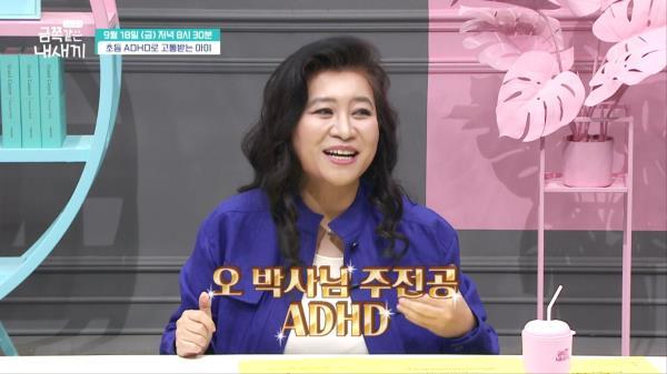 """[선공개] """"금쪽이가 굉장히 귀여워요"""" 오은영 박사의 주전공이 나왔다!"""