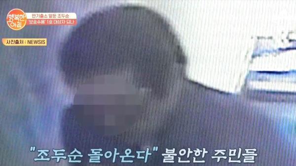 최악의 아동 성범죄자 '조두순'..출소 후 안산으로 돌아간다고?