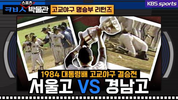 [ㅋㅂㅅ 박물관] 서울고 기적의 9회말 역전 우승 환희, 경남고 눈물의 교가 합창
