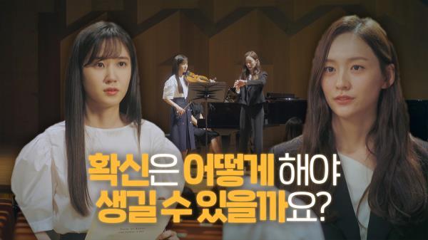 """""""어려운 질문이네요"""" 박지현, 박은빈의 질문에 확신 없는 대답"""