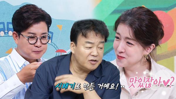 김성주×정인선, 백종원 표 시래기 만두에 감탄!