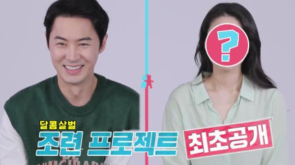 [9월 28일 예고] 전진♥조련사 아내, 달콤살벌 신혼 생활 大 공개!