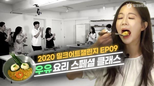 오영주와 함께 한 우유🥛와 카레🍝의 특별한 ′맛난😋′ 만남_밀크어트 챌린지 ep.09