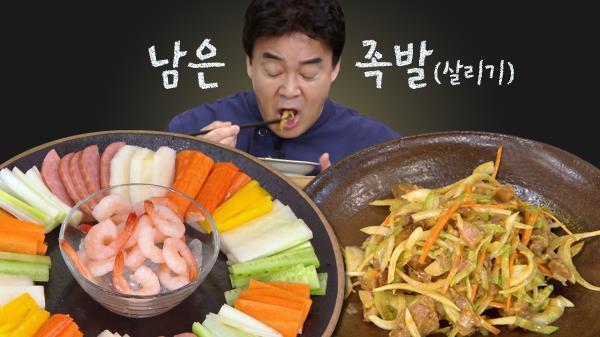 추석특집❗️ 먹다 남은 족발을 맛있게 살리기 (feat. 백종원 마법의 소스) | #집밥백선생3 #Diggle #먹어방