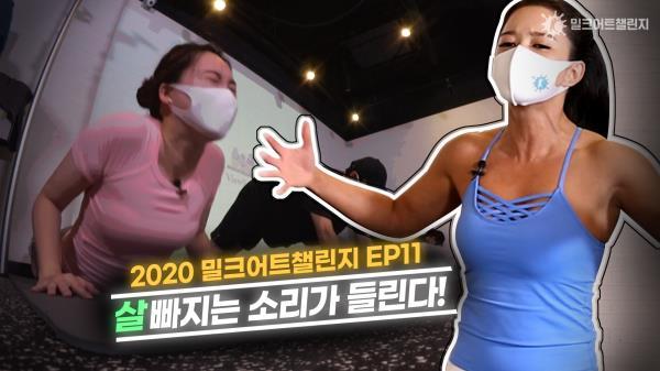 ′′살이 어떻게 공짜로 빠지나?′′, ′머슬퀸′ 최은주의 운동강도 무엇?!_밀크어트 챌린지 ep.11