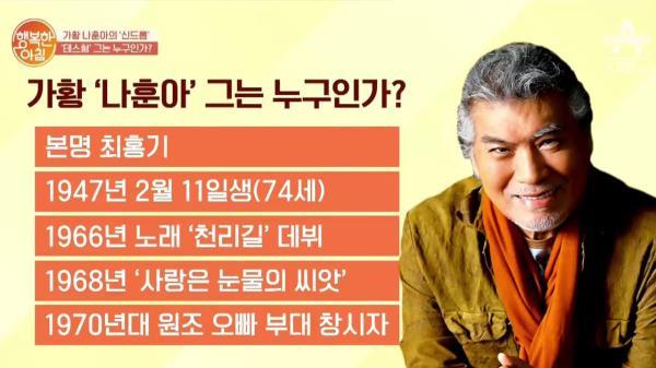 테스형♬ 가황 '나훈아' 그는 누구인가?