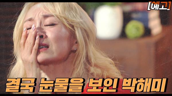 [10월 19일]2회 예고ㅣ괴로웠던 박해미의 진심 어린 이야기