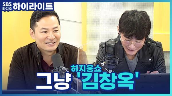 수식어 중 '강연계 BTS' VS '영화배우', 그냥 '김창옥' 연기 잘 하고 싶다!