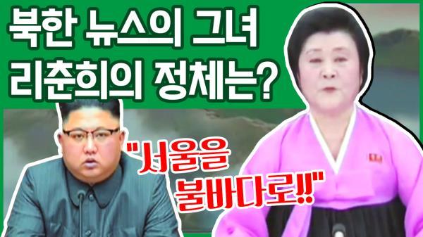 """[이만갑 모아보기] """"반드시 불로 다스린다!"""" 북한 뉴스의 간판 '리춘희'는 어떤 사람일까?"""