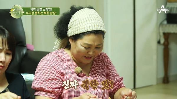 *이북 음식 한가득* 고생한 송미를 위한 순실 표 북한 밥상!