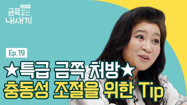 ★오은영 박사의 특급 금쪽 처방★ 다소 산만한 아이들을 위한 학습법은?!