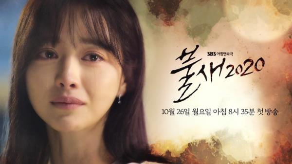 [2차 티저] 아슬아슬 마라맛 사각 멜로의 서막! <불새 2020> 10월 26일 첫 방송!