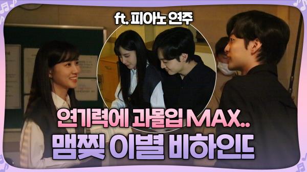 [메이킹] 과몰입하게 만드는 박은빈X김민재의 맴찢 이별 비하인드 T_T (ft.위로 연주)