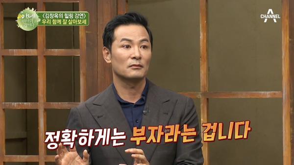 김창옥이 정의하는 '잘 산다는 것'의 의미는 무엇일까?
