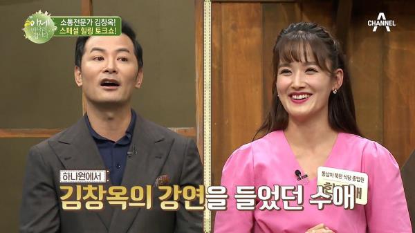 ★40대의 BTS★ 가정의 평화를 수호하는 소통전문가 김창옥이 떴다..!
