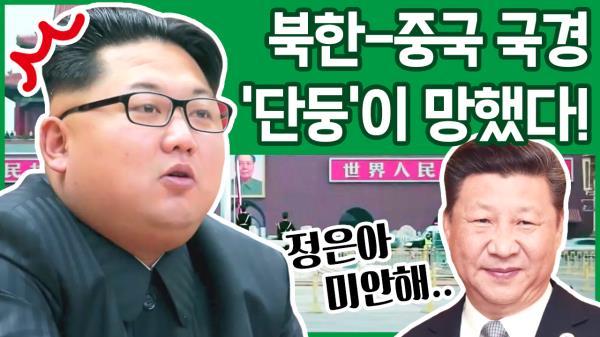 [이만갑 모아보기] 북한의 외화벌이 수단 '중국 단둥'에서 북한 사람들이 쫒겨나고 있다!