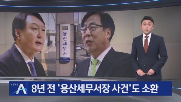 '용산세무서장 사건' 소환…檢, 윤석열 수사 무마 의혹 검토