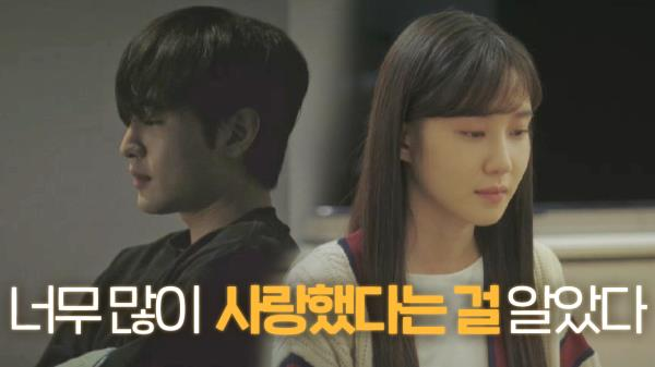 """""""그만할게요"""" 박은빈×김민재, 한 뼘 더 성장하기 위한 뜨거운 열병 앓이"""