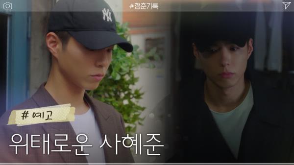 [14화 예고] 스캔들로 시끄러운 박보검, 잘 헤쳐나갈 수 있을까?