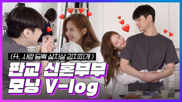[메이킹] 판교 신혼부부 모닝 Vlog (ft.사랑 듬~뿍 살치살 김치찌개) | Ko Kyoung Pyo & SEOHYUN