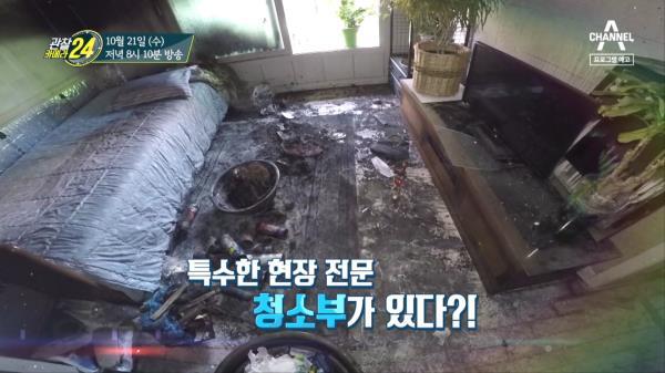 [예고] 특수한 현장 전문 청소부가 있다?! 치워야 산다! '특수 청소부'