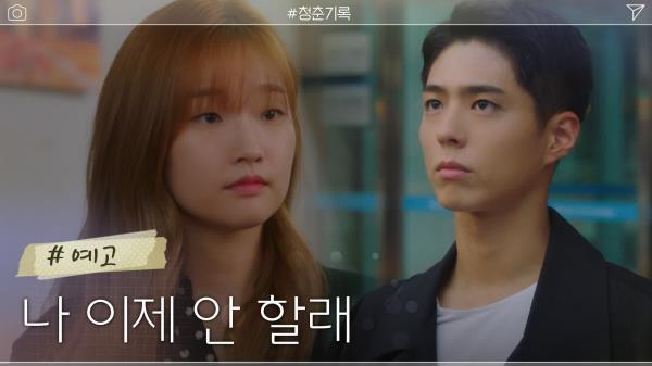 [14화 예고] '이제 안 할래' 박소담, 결국 박보검을 떠나는 걸까?