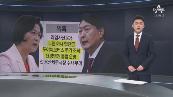 """지난해엔 """"흠집 내기""""라며 윤석열 적극 옹호한 여당"""